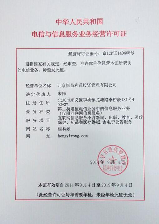 ICP认证