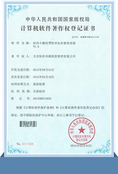 恒昌小额信贷信审业务管理系统V1.0