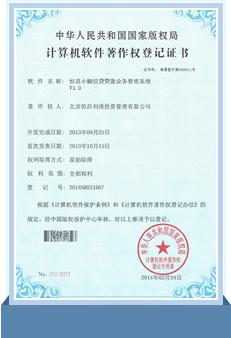 恒昌小额信贷贷款业务管理系统V1.0