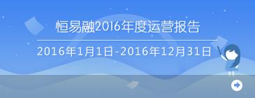 恒易融2016年年度运营报告