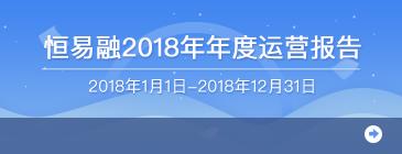 恒易融2018年年度运营报告