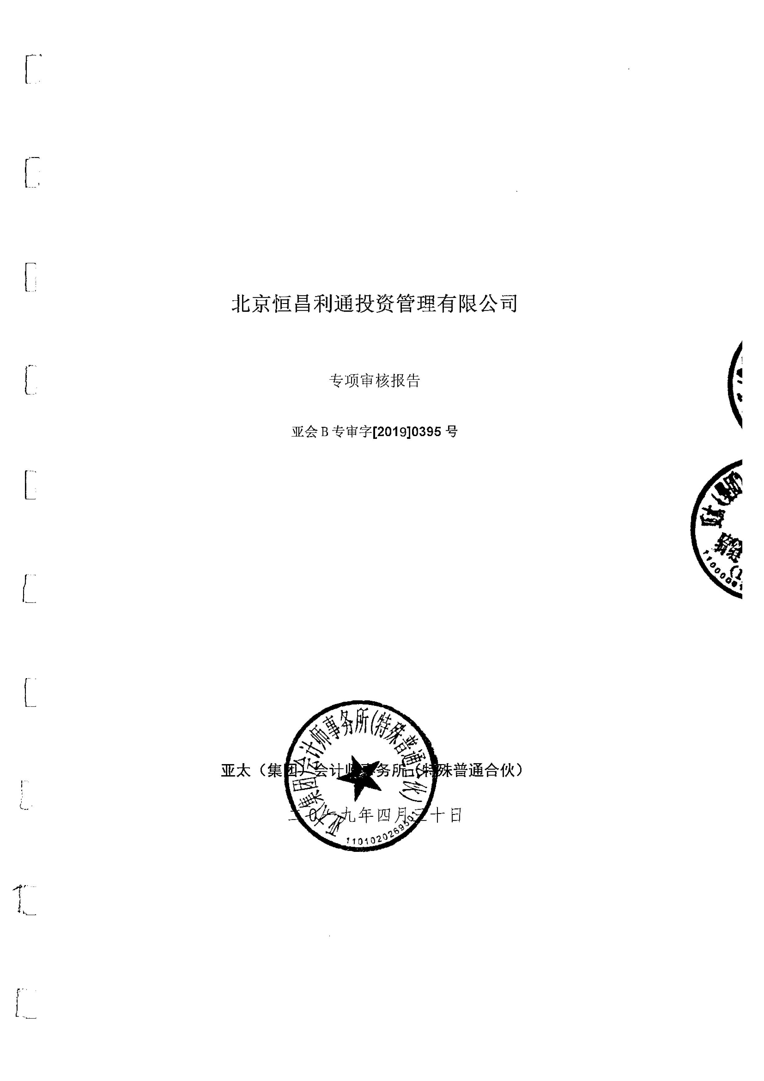 2018年度重点环节审核报告