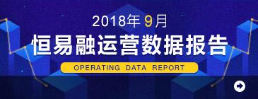 恒易融2018年9月份运营报告