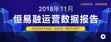 恒易融2018年11月份运营报告