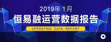 恒易融2019年1月份运营报告