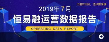 恒易融2019年7月份运营报告