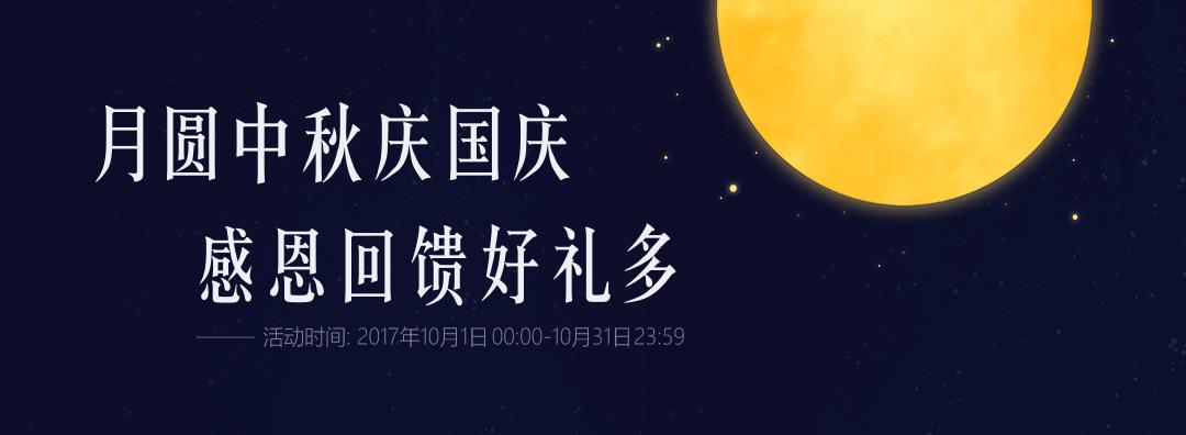 月圆中秋庆国庆,感恩回馈好礼多