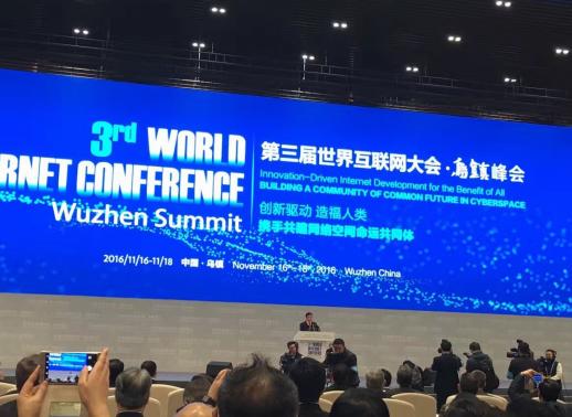 恒昌首次登顶第三届世界互联网大会舞台
