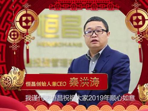 不忘初心,守正创新!恒昌创始人兼CEO秦洪涛2019新年寄语