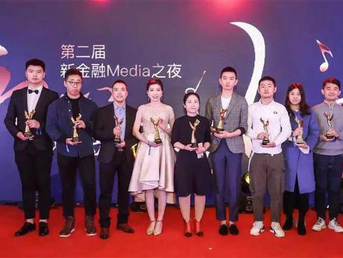 恒昌绽放第二届新金融-Media之夜 斩获年度新金融影响力企业