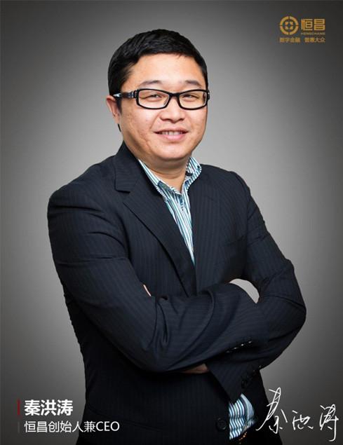 以稳求进, 不忘初心 —— 恒昌创始人兼CEO秦洪涛2019新春寄语