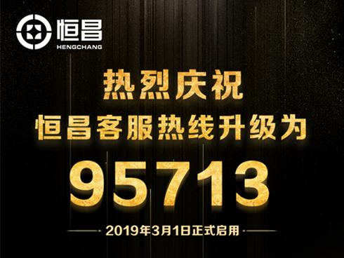 八年坚守  客服升级  恒昌客服热线95713正式启动