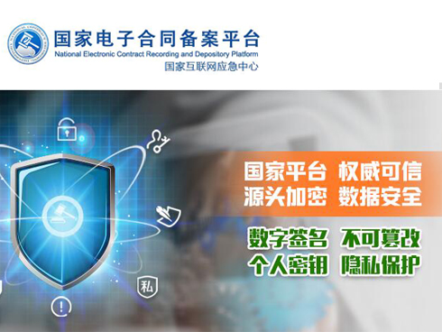 42家平台接入国家电子合同备案平台,恒昌引领行业合规发展