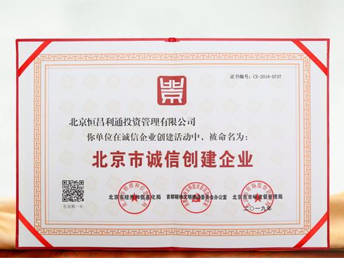 """恒昌四度荣膺""""北京市诚信创建企业""""称号"""